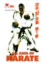 Image of Shotokan - All Kata of Karate - Volume 1